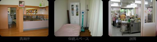 洗面所、保健スペース、厨房